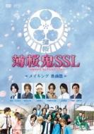 薄桜鬼SSL〜sweet school life〜メイキング 教師編