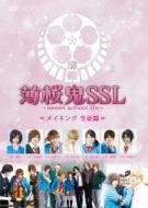 薄桜鬼SSL〜sweet school life〜メイキング 生徒編