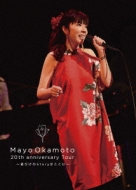 岡本真夜20th Anniversary tour〜君だけのStoryがここに〜(DVD)