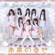 未来の幸せ 【初回限定盤 (CD+DVD)】