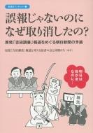 誤報じゃないのになぜ取り消したの? 原発「吉田調書」報道をめぐる朝日新聞の矛盾 彩流社ブックレット