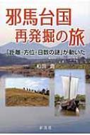 邪馬台国 再発掘の旅 「距離・方位・日数の謎」が動いた