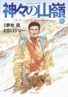 神々の山嶺上 愛蔵版コミックス