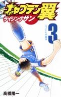 キャプテン翼 ライジングサン 3 ジャンプコミックス