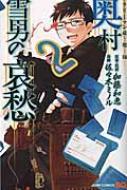 サラリーマン祓魔師奥村雪男の哀愁 2 ジャンプコミックス