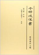 全譯後漢書 第6册 志4