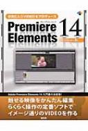 お気に入りvideoをプロデュース Premiere Elements 14 Windows版