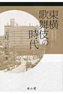 東横歌舞伎の時代