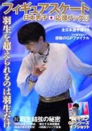 フィギュアスケート日本男子応援ブック 13 Dia Collection