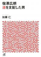 宿澤広朗 運を支配した男 講談社プラスアルファ文庫