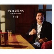 ラジオな曲たち〜NIGHT AND DAY〜