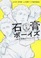 石膏ボーイズ -神々と英雄のアイドルグループ-MFコミックス