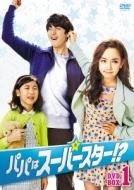 パパはスーパースター!?DVD-BOX1