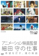 細田守/プロフェッショナル 仕事の流儀 アニメーション映画監督 細田守の仕事 希望を灯す、魂の映画