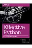 Effective Python Pythonプログラムを改良する59項目