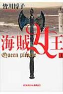 海賊女王 上 光文社文庫