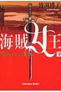 海賊女王 下 光文社文庫