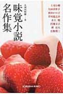 味覚小説名作集 光文社文庫