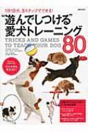 """""""遊んでしつける""""愛犬トレーニング80 1日10分、3ステップでできる!"""