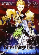 Fate/strage Fake vol.1 TYPE-MOON BOOKS