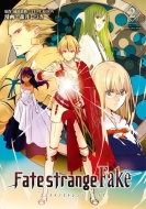 Fate/strage Fake vol.2 TYPE-MOON BOOKS