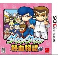 Game Soft (Nintendo 3DS)/ダウンタウン熱血物語sp