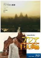 NHKスペシャル/アジア巨大遺跡 ブルーレイ Box