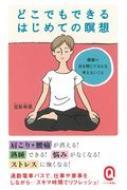 どこでもできるはじめての瞑想 イースト新書Q