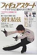 フィギュアスケート プログラムに秘められた物語 コスミックムック