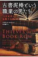 古書泥棒という職業の男たち 20世紀最大の稀覯本盗難事件