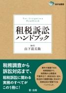 租税訴訟ハンドブック 東弁協叢書