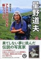 星野道夫 アラスカのいのちを撮りつづけて PHP心のノンフィクション