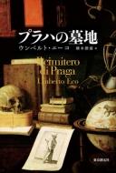プラハの墓地 海外文学セレクション