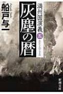 灰塵の暦 満州国演義5 新潮文庫