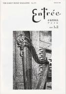 古楽情報誌アントレ 2016年1&2月号 Vol.275