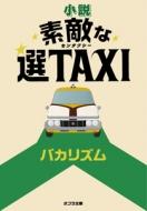 小説 素敵な選TAXI ポプラ文庫