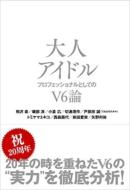 大人アイドル〜プロフェッショナルとしてのV6論