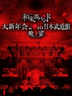和楽器バンド 大新年会2016 日本日本武道館 -暁ノ宴-(2DVD+2CD+スマプラムービー+スマプラミュージック)