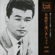 懐かしのフランク永井 シングル全集 1 有楽町で逢いましょう 1956-1958