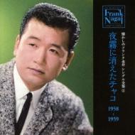 懐かしのフランク永井 シングル全集 2 夜霧に消えたチャコ 1958-1959