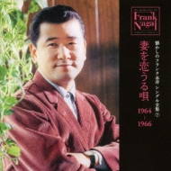 懐かしのフランク永井 シングル全集 7 妻を恋うる唄 1964-1966