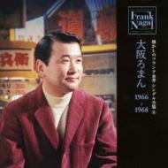 懐かしのフランク永井 シングル全集 8 大阪ろまん 1966-1968