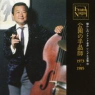 懐かしのフランク永井 シングル全集 10 公園の手品師 1973-1985