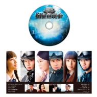 図書館戦争 THE LAST MISSION DVD スタンダードエディション【初回限定生産版サウンドトラックCD付き】