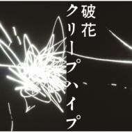 破花 (+DVD)【初回限定盤】