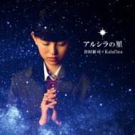 アルシラの星 (+DVD)【初回限定盤】