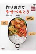 作りおきでやせべんとう 糖質オフ&500kcal 料理コレ1冊!