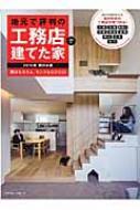 地元で評判の工務店で建てた家 2016年西日本版 別冊住まいの設計