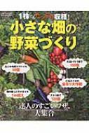 1株でもたっぷり収穫! 小さな畑の野菜づくり 学研ムック