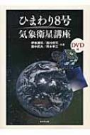 ひまわり8号 気象衛星講座